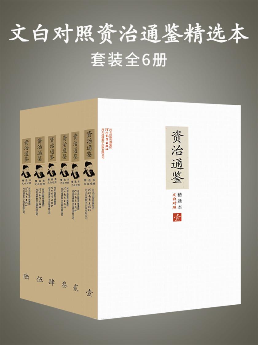 文白对照资治通鉴精选本:全6册