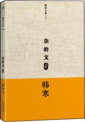 韩寒:杂的文(韩寒首部杂文集,从边缘少年到主流公知。精装典藏版)(试读本)