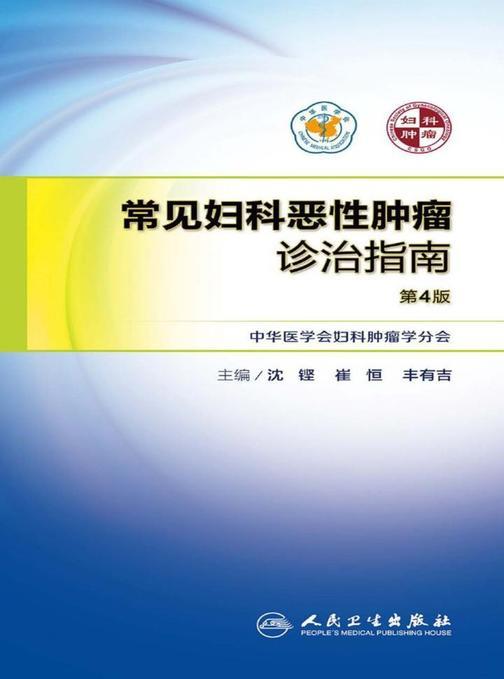 常见妇科恶性肿瘤诊治指南(第4版)