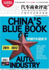 经营者·汽车商业评论 月刊 2012年02期(电子杂志)(仅适用PC阅读)