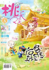 桃之夭夭A-2013-02期(电子杂志)