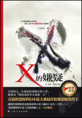 X的嫌疑(试读本)