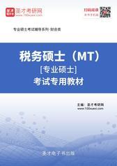 2015年税务硕士(MT)考试专用教材