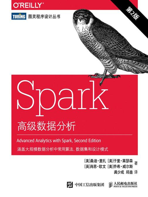 Spark高级数据分析(第2版)