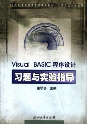 Visual BASIC程序设计习题与实验指导(仅适用PC阅读)
