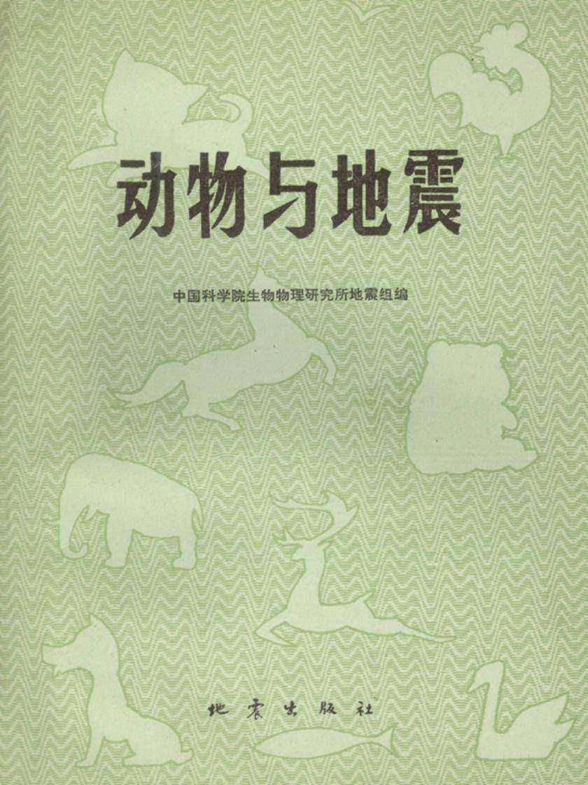 动物与地震(仅适用PC阅读)