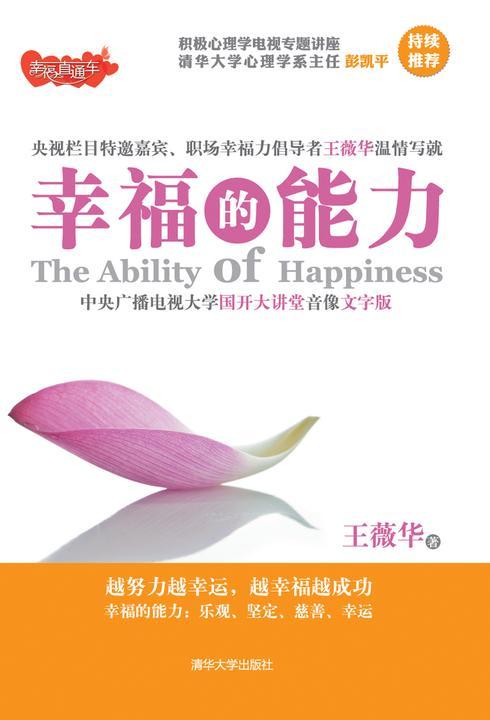 幸福的能力