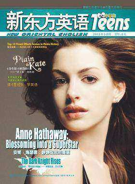 《新东方英语》中学生2013年3月号(电子杂志)(仅适用PC阅读)