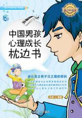 中国男孩心理成长枕边书(青少年心理书系·男孩篇)