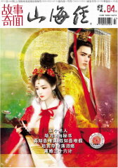 山海经·故事奇闻 月刊 2012年04期(电子杂志)(仅适用PC阅读)
