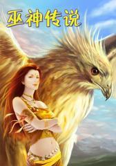 巫神传说11