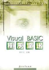 Visual BASIC程序设计(仅适用PC阅读)