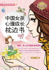 中国女孩心理成长枕边书(青少年心理书系·女孩篇)