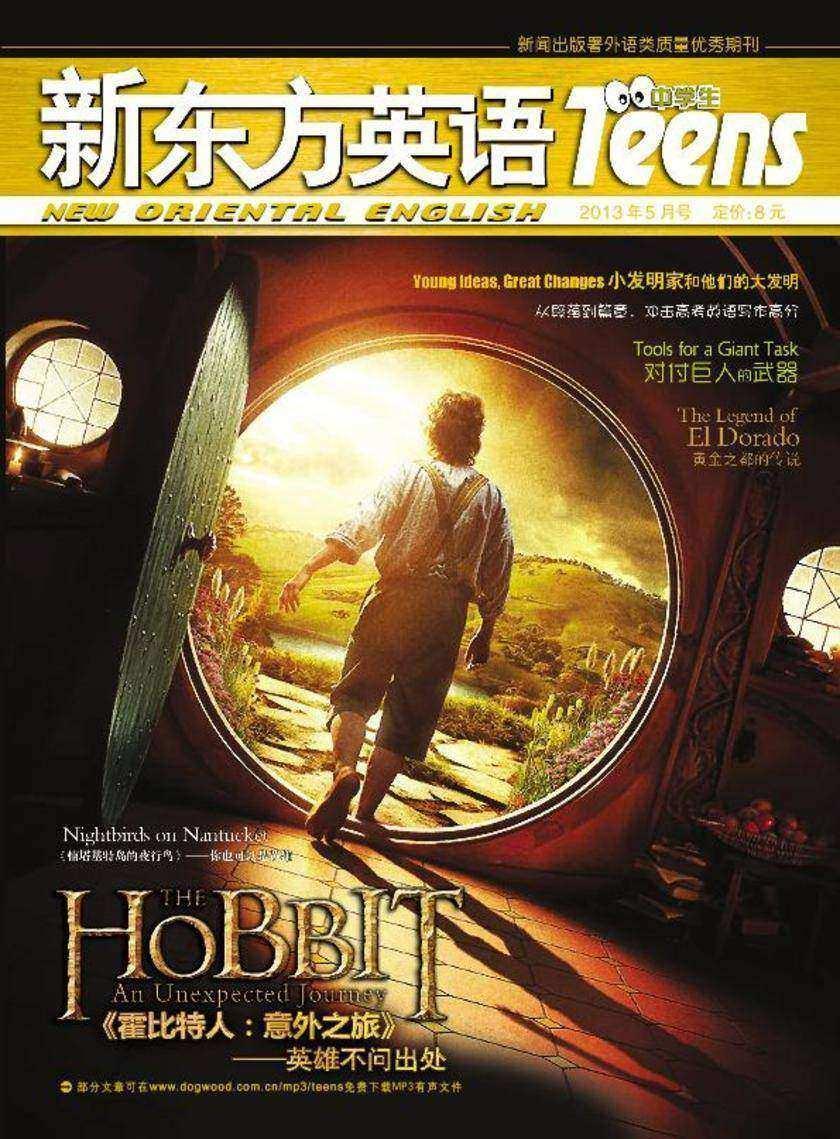 《新东方英语》中学生2013年5月号(电子杂志)(仅适用PC阅读)