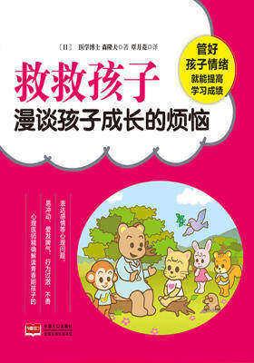 救救孩子:漫谈孩子成长的烦恼