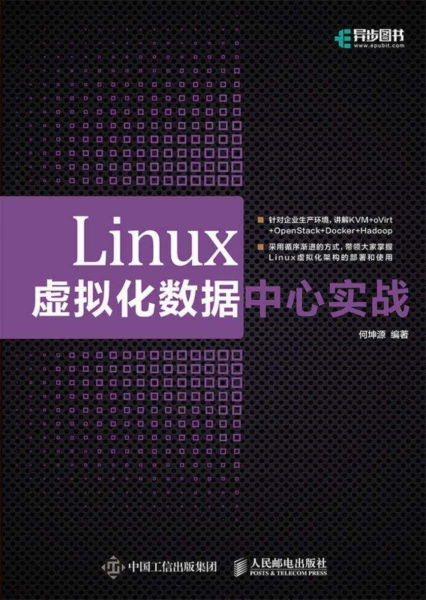 Linux虚拟化数据中心实战