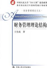 财务管理理论结构(仅适用PC阅读)