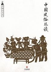 中国风俗丛谈