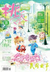 桃之夭夭B-2013-03期(电子杂志)