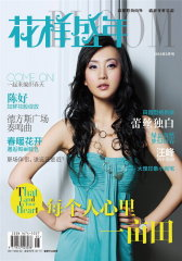 花样盛年 月刊 2012年03期(电子杂志)(仅适用PC阅读)
