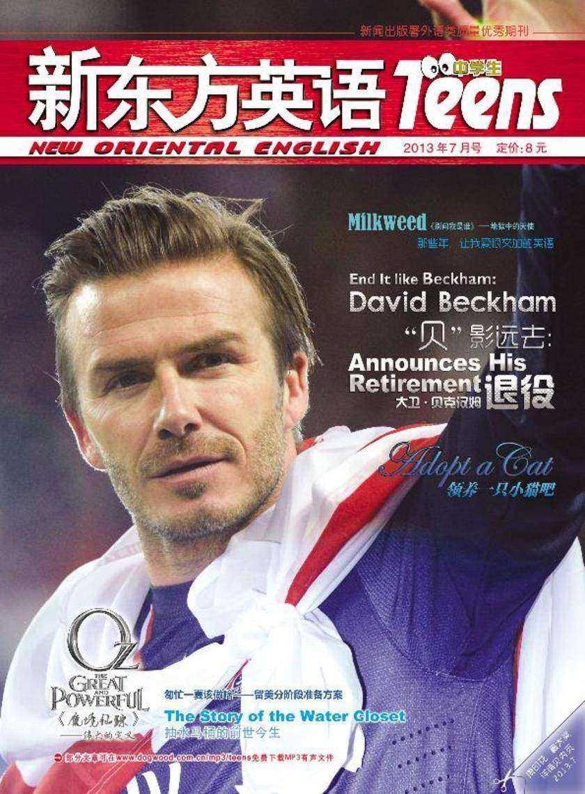 《新东方英语》中学生2013年7月号(电子杂志)(仅适用PC阅读)
