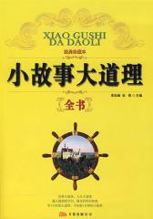 小故事大道理(全集)(试读本)