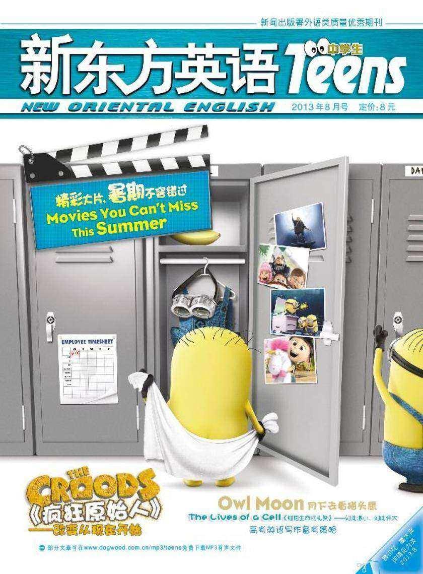 《新东方英语》中学生2013年8月号(电子杂志)(仅适用PC阅读)
