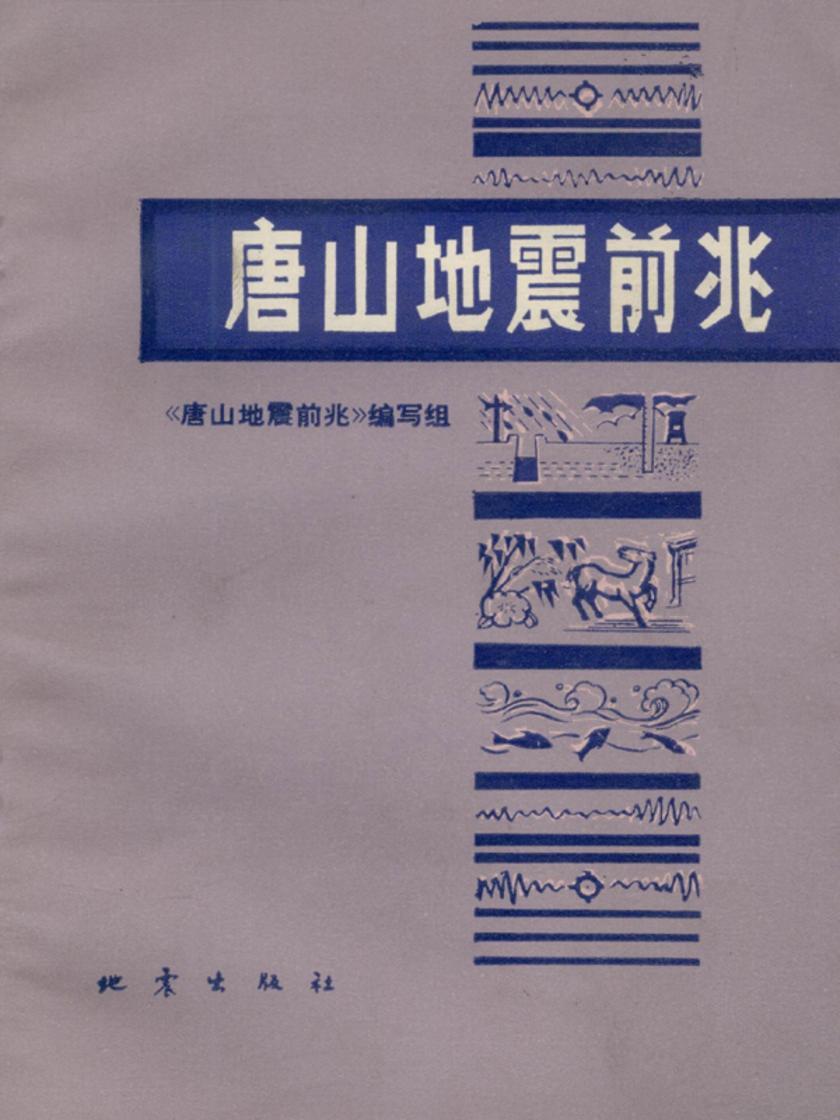 唐山地震前兆(仅适用PC阅读)