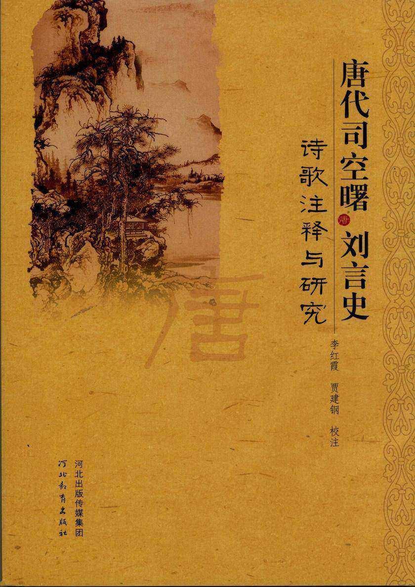 唐代司空曙、刘言史诗歌注释与研究
