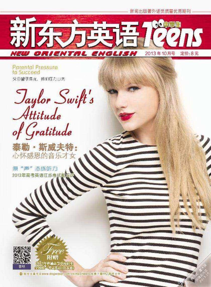 《新东方英语》中学生2013年10月号(电子杂志)