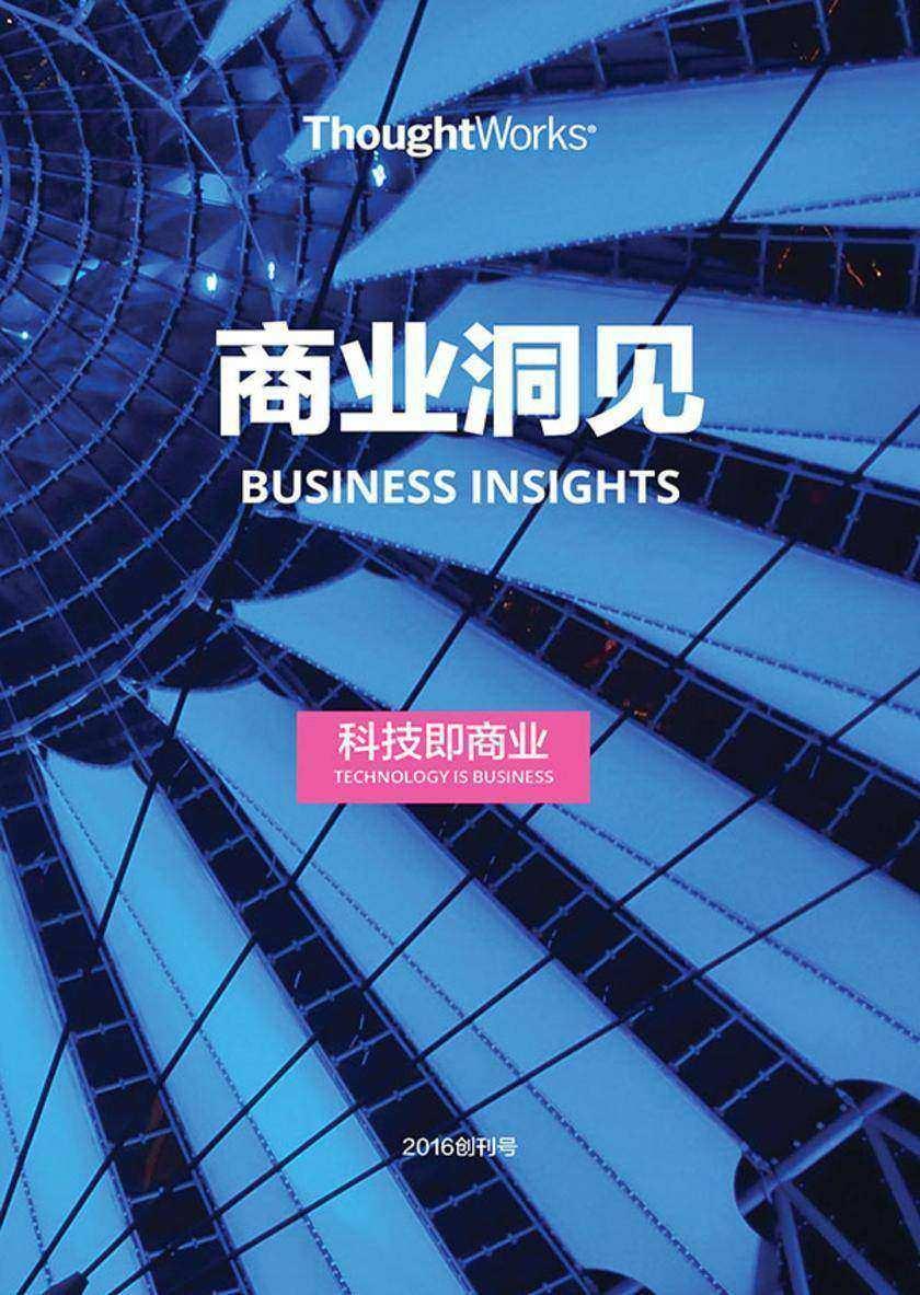 科技驱动的商业变革(ThoughtWorks商业洞见)