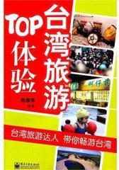台湾旅游TOP体验(试读本)