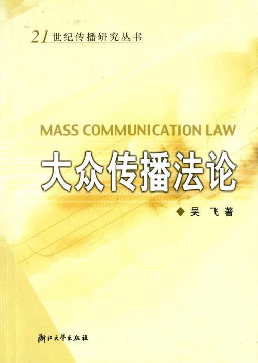大众传播法论(仅适用PC阅读)