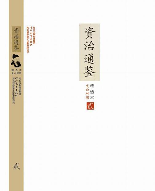 文白对照资治通鉴精选本(第二册)