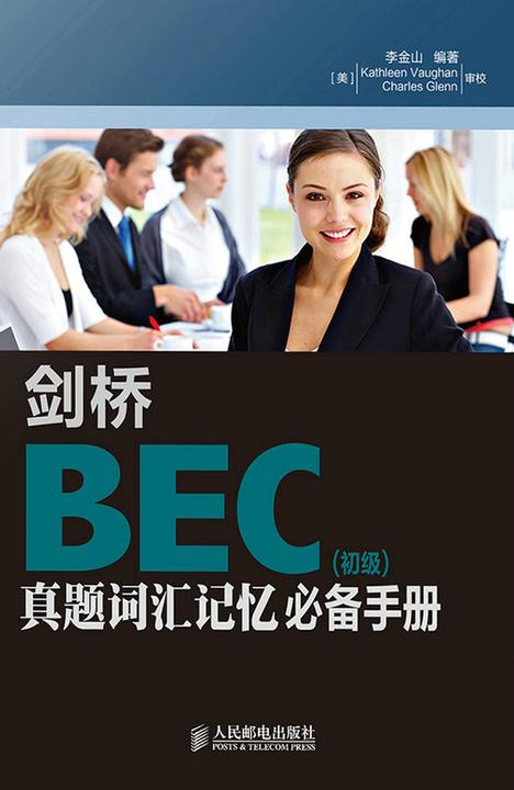 剑桥BEC真题词汇记忆必备手册(初级)