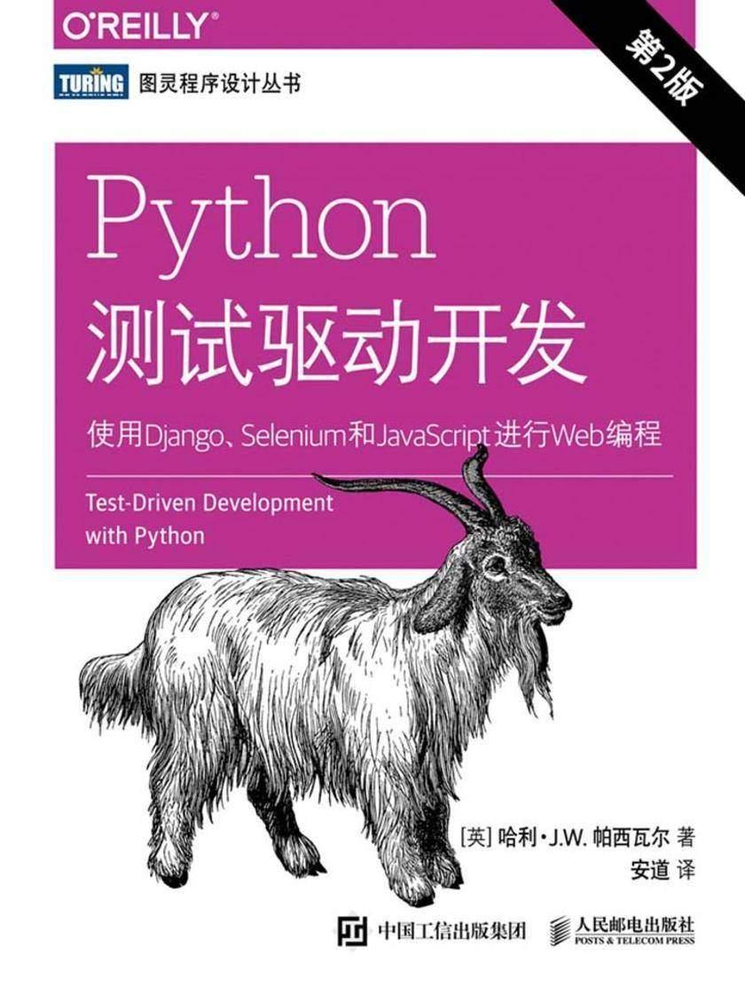 Python测试驱动开发:使用Django、Selenium和JavaScript进行Web编程(第2版)