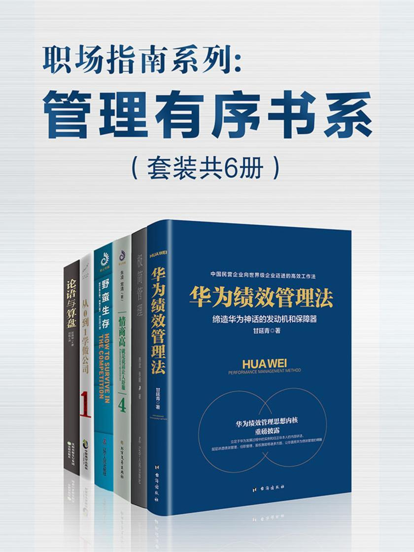 职场指南系列:管理有序书系(套装共6册)