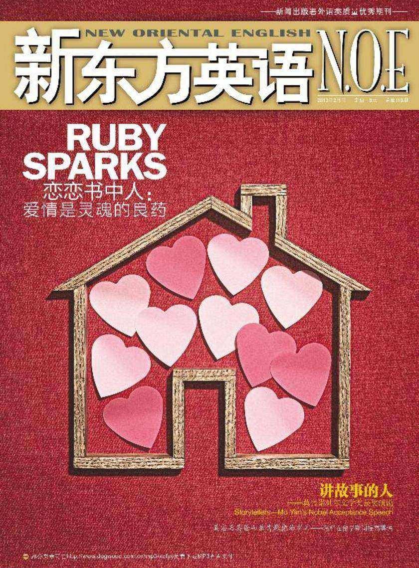 《新东方英语》2013年2月号(电子杂志)