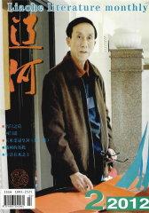 辽河 月刊 2012年02期(电子杂志)(仅适用PC阅读)