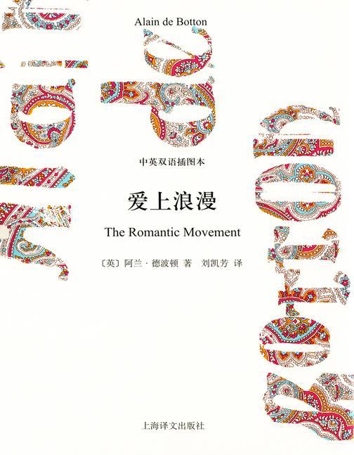爱上浪漫(中英双语插图本)