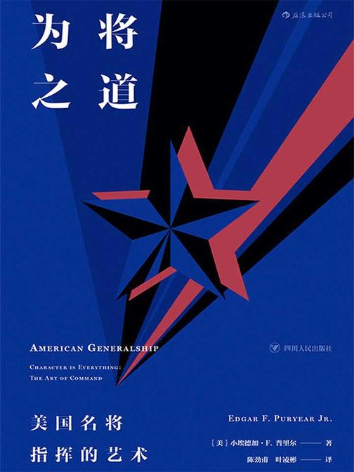 为将之道:美国名将指挥的艺术