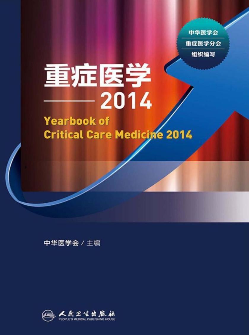 重症医学——2014