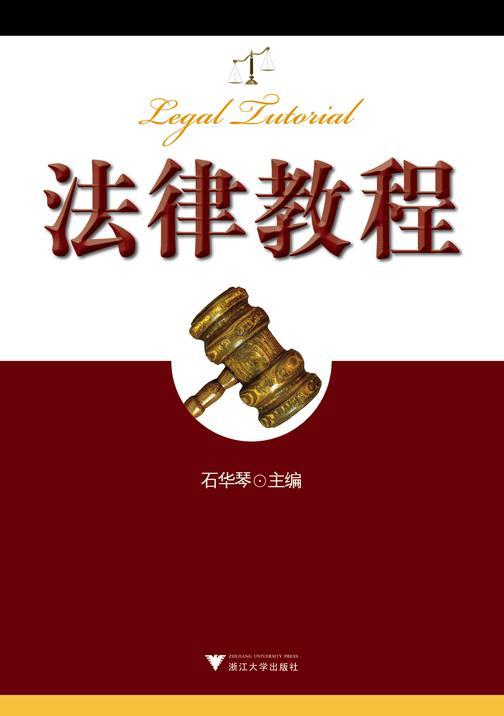 法律教程(仅适用PC阅读)