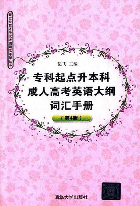 专科起点升本科成人高考英语大纲词汇手册(第4版)