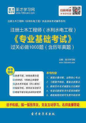 [3D电子书]2016年注册土木工程师(水利水电工程)《专业基础考试》过关必做1000题(含历年真题)(仅适用PC阅读)