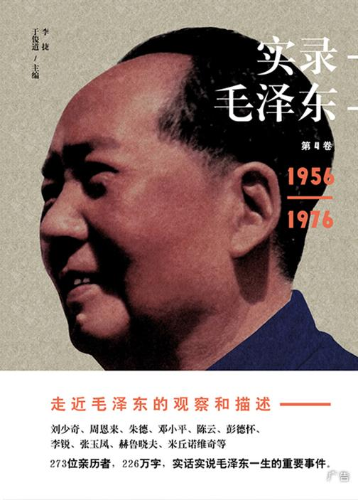 实录毛泽东4:最后二十年1957—1976(新版)