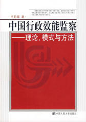 中国行政效能监察——理论、模式与方法