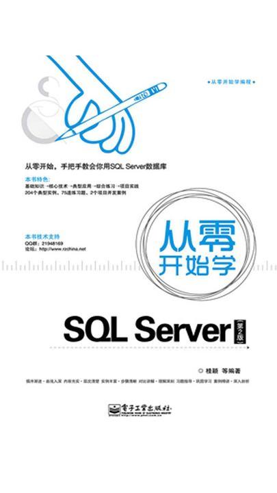 从零开始学SQL Server(第2版)(不提供光盘内容)