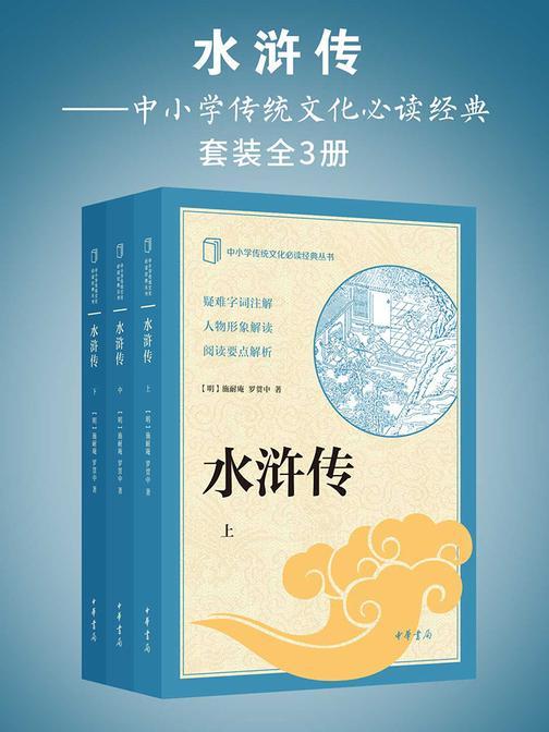 水浒传(全三册)——中小学传统文化必读经典
