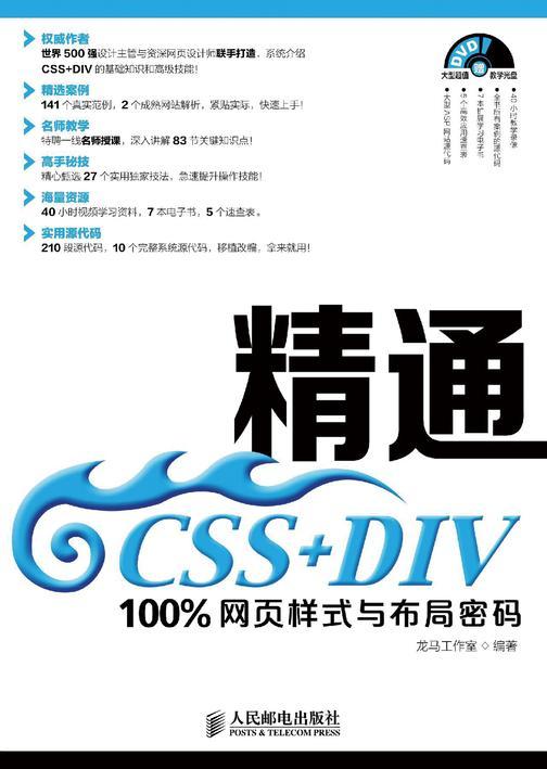 精通CSS+DIV——100%网页样式与布局密码